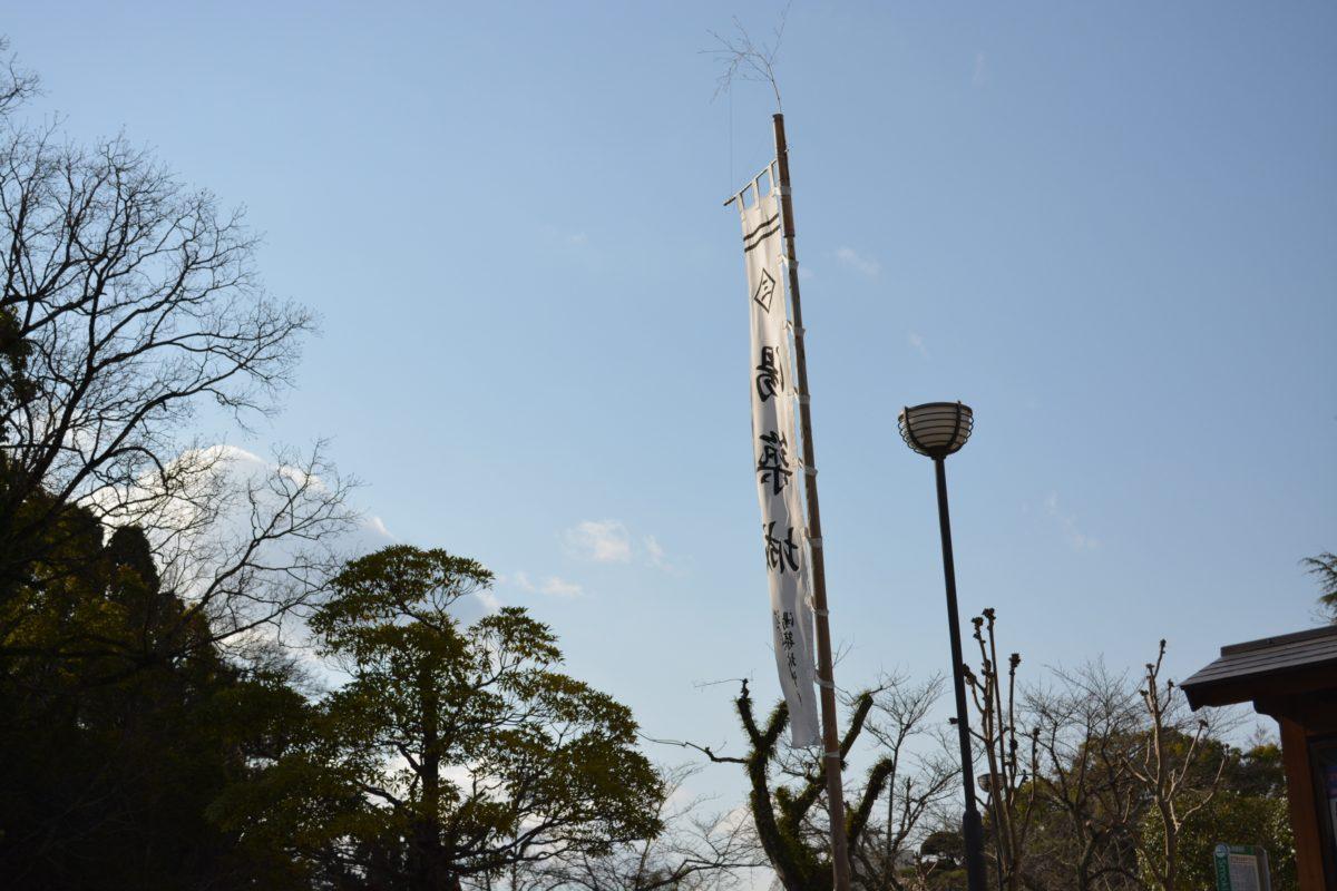 日本100名城スタンプラリー〜No80.湯築城(YudukiCastle)〜