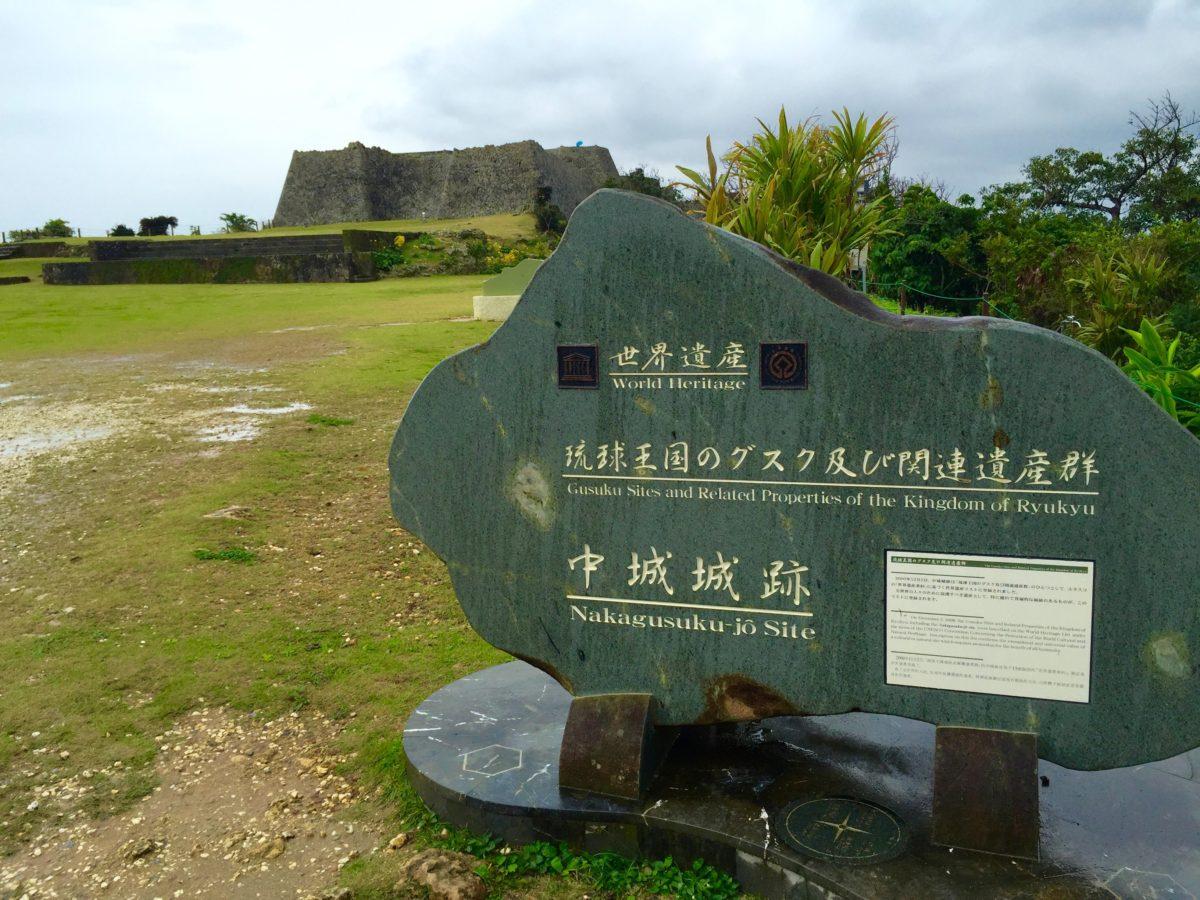 沖縄おすすめ観光スポット!中城城(NakagusukuCastle)とは?