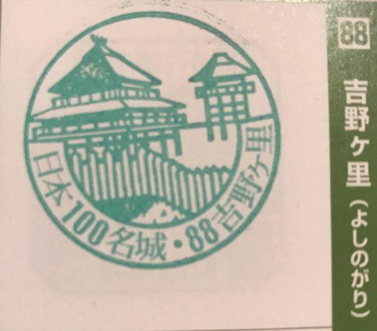 yoshinogari stamp
