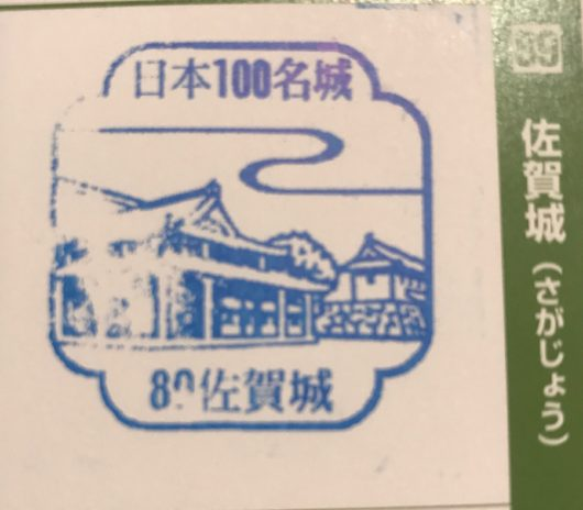 saga castle stamp