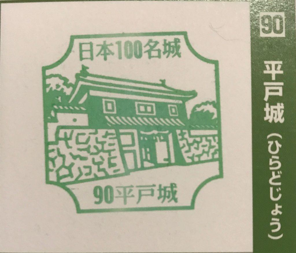 hirado castle stamp
