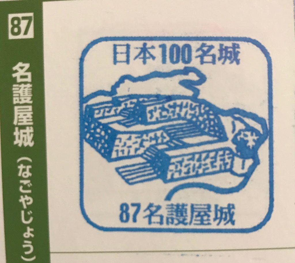 nagoya castle stamp