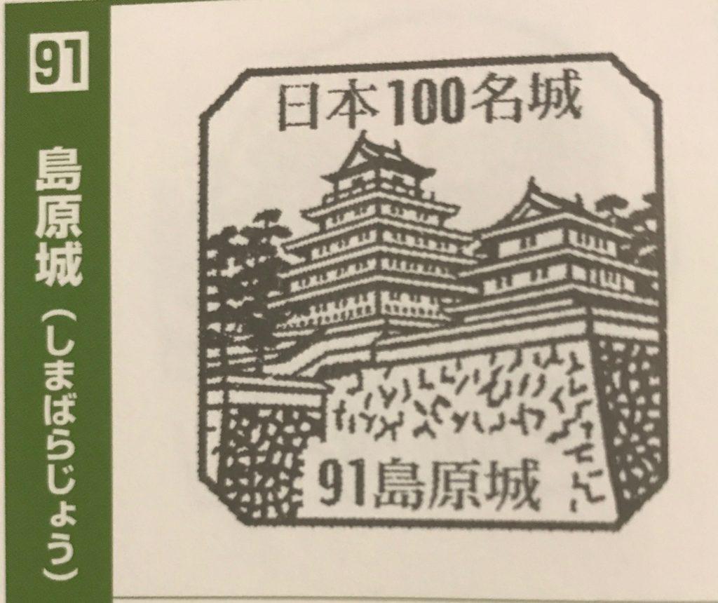 shimabara castle stamp